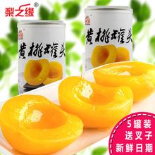 5罐*425克黄桃罐头砀山特产新鲜水果罐头出口糖水罐头多省包邮