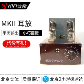 北京实体店 【小不点 Little Dot MK 2】普及型真空管耳机放大器