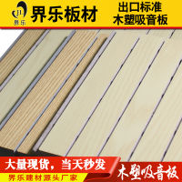 Jiele wood-plastic insulation board solid wood sound-absorbing panels green wall ceiling KTV family conference room decoration theater
