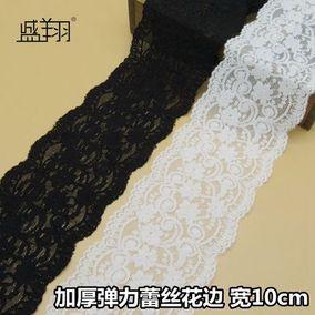 DIY辅料优质加厚弹力宽花边 带弹性蕾丝花边彩色宽10cm 2米价14色