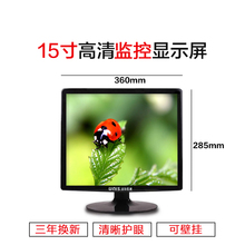 包邮全新清华紫光15寸液晶VGA电脑显示器监控机床高清小电视数控
