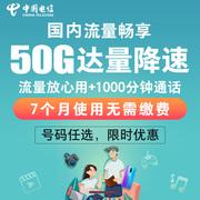 广东电信流量无限卡手机电话卡4g纯流量上网卡无线电话卡号码靓号