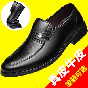 皮鞋 男真皮商务黑色正装 一脚蹬低帮中年夏季爸爸男士 男式单鞋