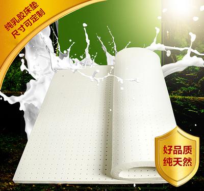 泰国乳胶床垫5cm天然乳胶加厚 七区按摩1.8米双人榻榻米席梦1.5米
