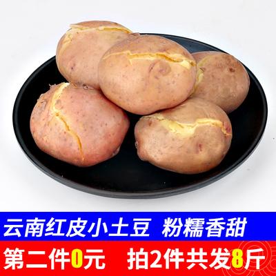 云南红皮土豆黄心土豆小土豆马铃薯洋芋番薯新鲜蔬菜批发4斤包邮