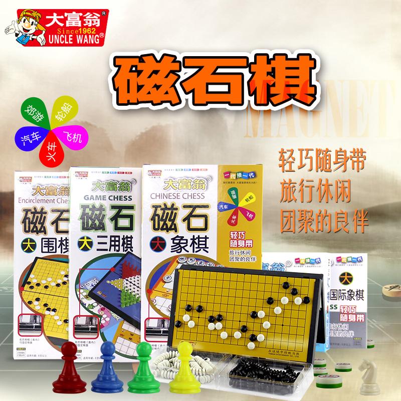 大富翁跳棋飞行棋儿童棋类玩具益智五子棋多功能游戏棋磁石棋男孩