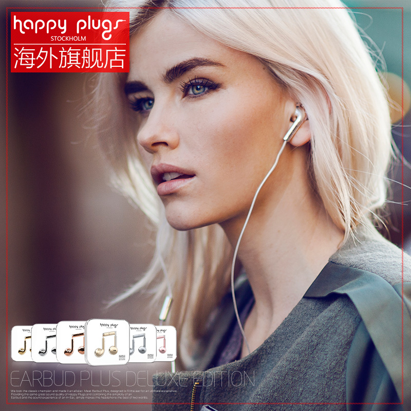 happy plugs Earbud Plus Deluxe Edition 瑞典 线控入耳式 耳机