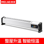 Meiling baseboard heater home bedroom electric heating energy saving speed hot convection heater fan roasting stove