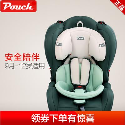 pouch儿童安全座椅9个月-3岁-12岁车载宝宝安全座椅汽车用便携式谁买过的说说