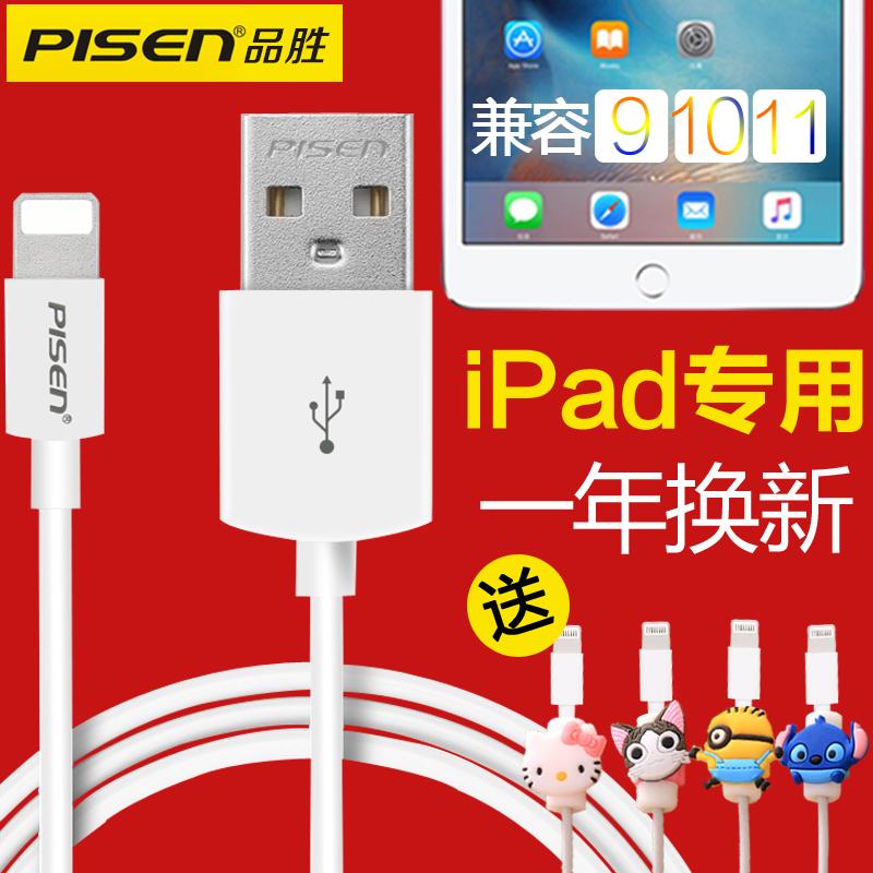 品胜 苹果平板充电器数据线3元优惠券