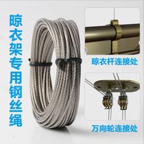 不锈钢钢丝绳304软钢丝绳细钢丝绳1mm钢丝绳