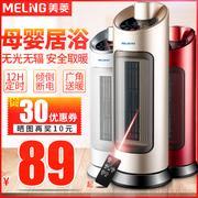 美菱取暖器暖风机立式浴室家用节能省电电暖气炉电暖风速热电暖器