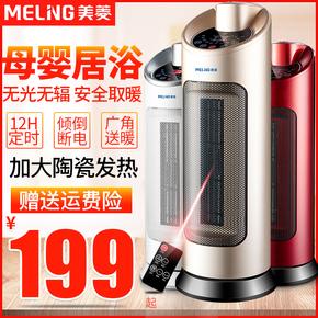 美菱取暖器立式暖风机居浴室家用节能省电暖器炉办公室速热电暖气