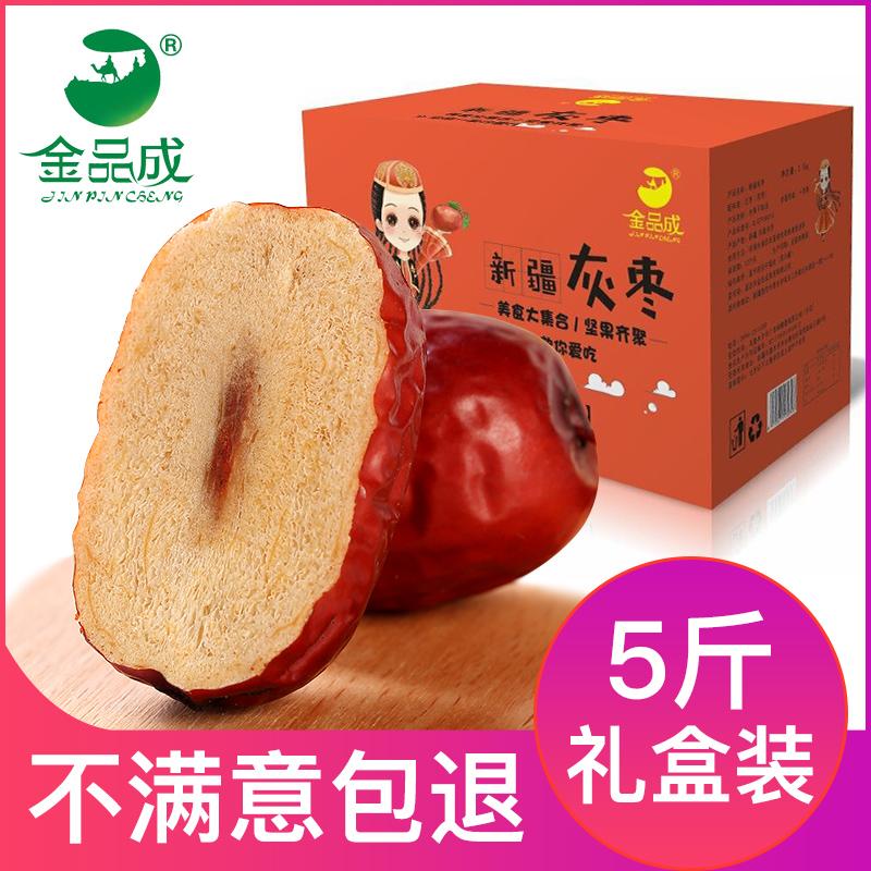 若羌新疆红枣泡水喝和田大枣特级小5斤散装新强特产灰枣干片一级