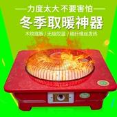 家用电火盆烤火盆烤火炉小太阳办公室电暖器麻将专用取暖器速热