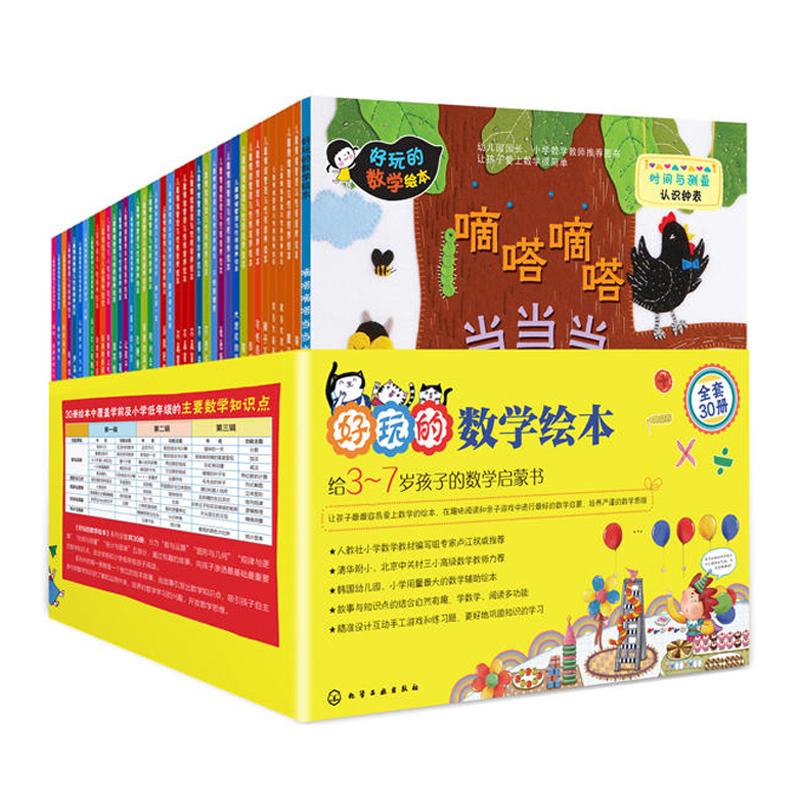 天猫正版 好玩的数学绘本1-3辑30册 韩国畅销的数学启蒙绘本儿童趣味数学启蒙游戏绘本少儿教辅书给3-7岁孩子的数学启蒙书全套30册