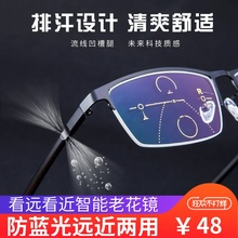 German presbyopic glasses for men far and near two high-definition chromotropic glasses intelligent automatic zoom multi-functional anti-blue light lens for men