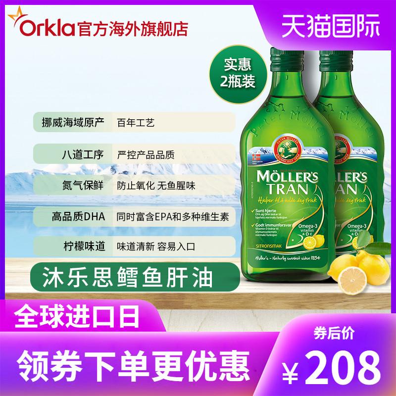 250ml鱼肝油儿童孕妇2瓶柠檬味3岁以上
