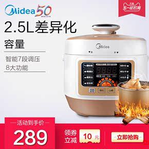 Midea/美的 WSS2521迷你电压力锅2.5L高压锅智能小型饭煲1-3人