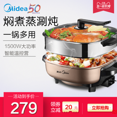 Midea/美的 MC-LHN30C電火鍋家用多功能煎炸炒鍋餅鐺小型迷你煮鍋口碑如何