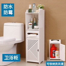 Seam Cabinet Bathroom Toilet Seam Side Cabinet Toilet Storage Cabinet Ground Placement Rack Toilet Paper Towel Receiving