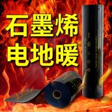 石墨烯节能电热膜发热膜加热片电热炕墙暖电地暖家用采暖系统安装