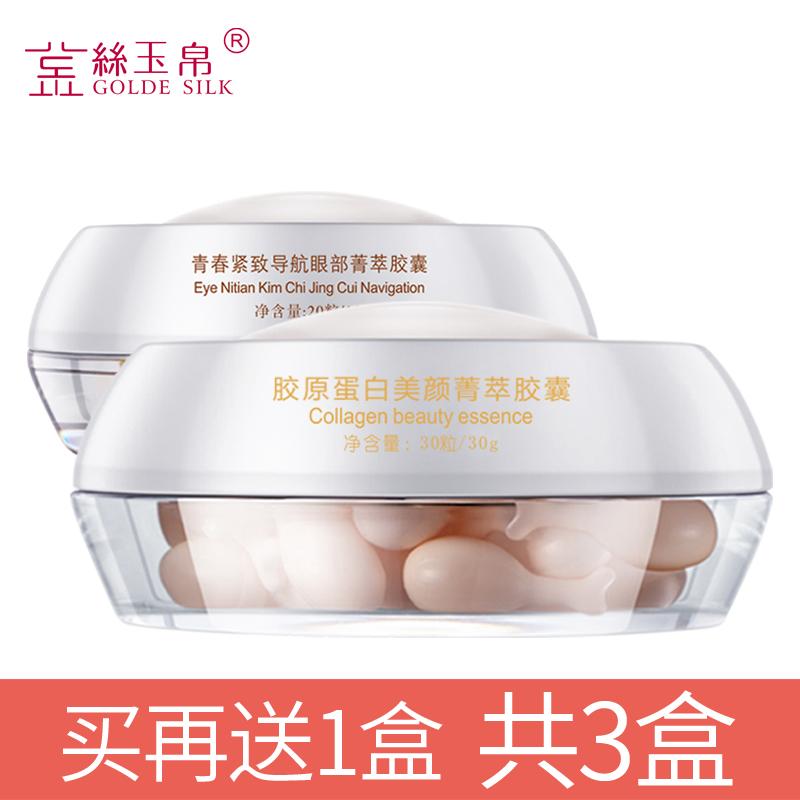金丝玉帛面部护理套装补水保湿淡化细纹面部精华液收毛孔胶原蛋白5元优惠券