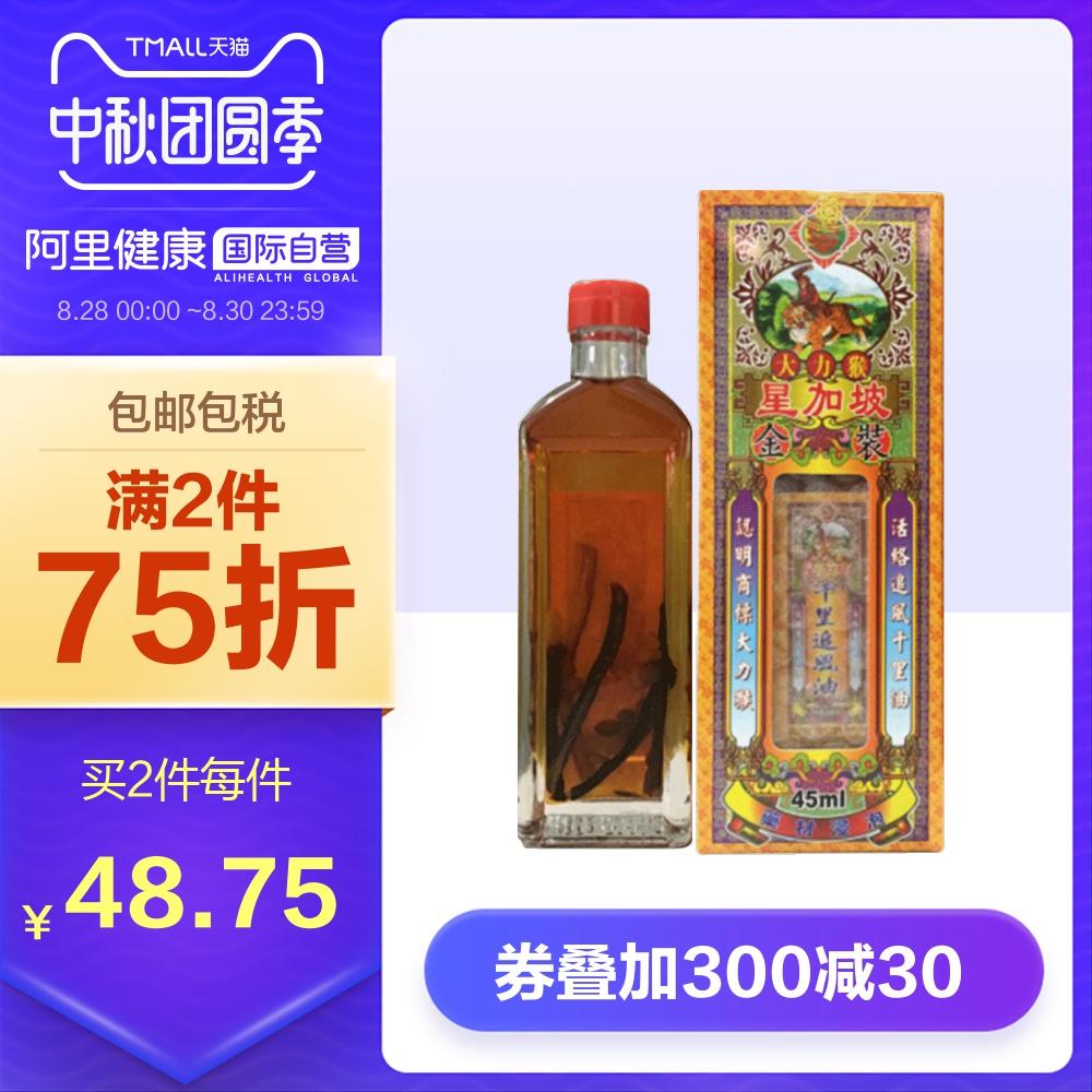 中国香港大力猴星加坡千里追风油港版原装港货代购风湿药液45ml