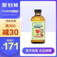 童年时光鳕鱼肝油DHA美国进口婴幼儿童宝宝液体DHA健脑益智