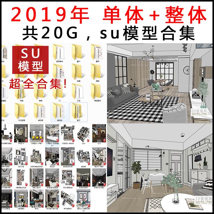 2019年现代北欧草图大师SU整体模型室内客厅卧室家具sketchup素材