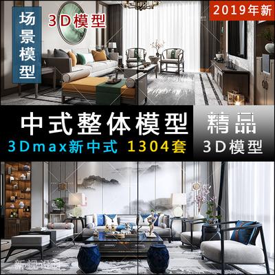 2019年室内家装新中式风格3d模型整体效果图源文件3DMAX模型素材