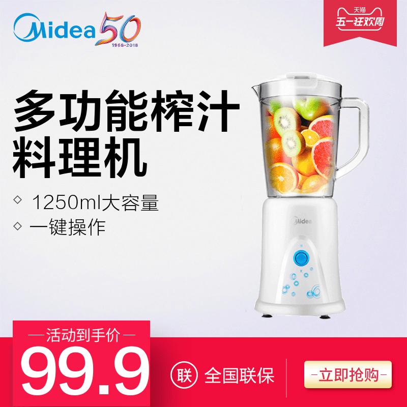 榨汁机多功能辅食搅拌机料理机