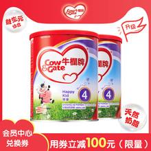 香港版牛栏牌进口奶粉4段双罐 官方正品 新西兰牧场 Cow&Gate 直供