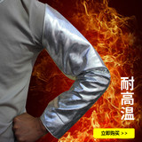 Shield Shield Aluminum foil high temperature sleeves heat-proof sleeves heat-resistant sleeves high temperature heat-resistant radiation flame retardant anti-scalding