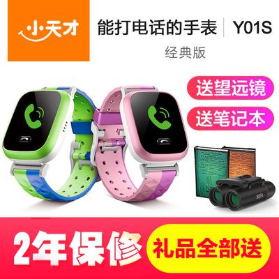 小天才电话手表Y01儿童防水触摸屏电话跟踪手表小学生官方性价比高吗