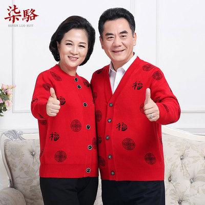 羊毛衫女男士春秋季中老年情侣针织打底衫薄款毛衣喜庆爸爸妈妈装