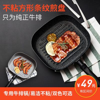 嘉士厨不粘锅平底牛排煎锅条纹牛排专用锅方形煎盘电磁炉通用最新报价