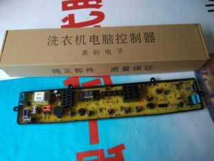洗衣机电脑板RB55-205GF RB65-505GF(h) 主板 控制板