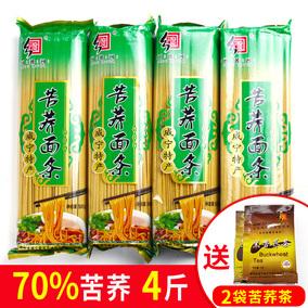 【500克x4袋】荞麦面无糖低脂杂粮纯荞麦黑苦荞面条挂面手工包邮