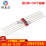 Fifty 1W Voltage Regulator Diodes 1N4733A IN4733A 5.1V Direct Inserted DO-41 Glass Tubes