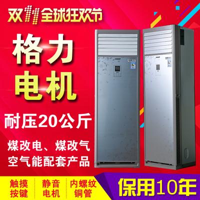 格力家用水空调水温水暖空调5匹柜机 中央空调散热器 冷暖两用
