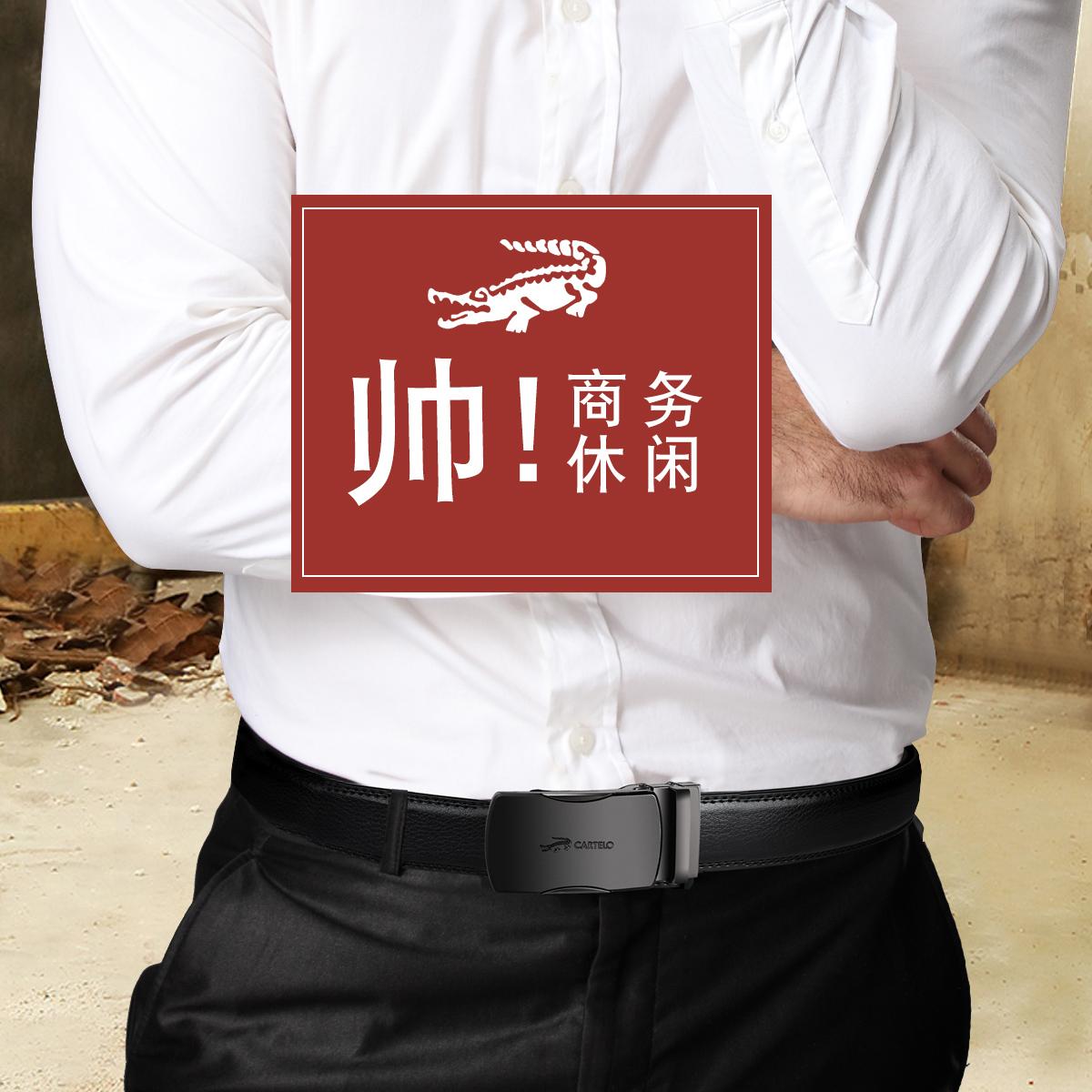 卡帝乐鳄鱼皮带男士真皮自动扣中青年商务休闲牛皮裤腰带简约正品