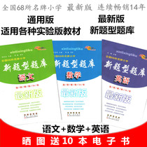 正版包邮全3册 17版 全国68所名牌小学 新题型题库语文+数学+英语连续畅销14年 全新上市