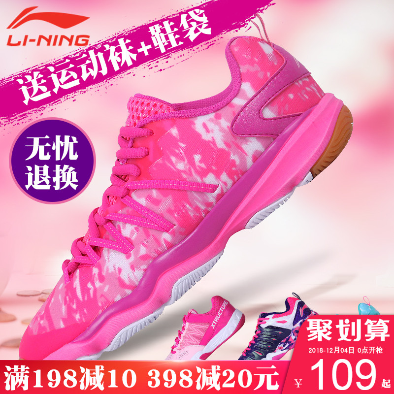 官网正品 李宁羽毛球鞋女鞋运动鞋 女款防滑耐磨室内女子训练鞋