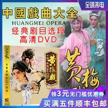 中国戏曲大全黄梅戏名家名段 正版高清汽车载DVD碟片光盘原人MV