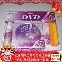 粤海一族DVD碟机清洗碟 DVD机光头光碟清洗盘电脑光驱清洁光盘