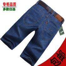 牛仔短裤男夏季薄款五分裤直筒修身马裤男休闲青年大码七分中裤子