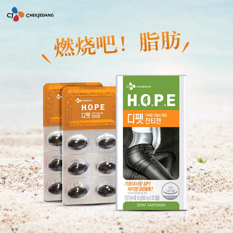 韩国希杰CJ H.O.P.E defat xanthigen 天然海藻提取物胶囊