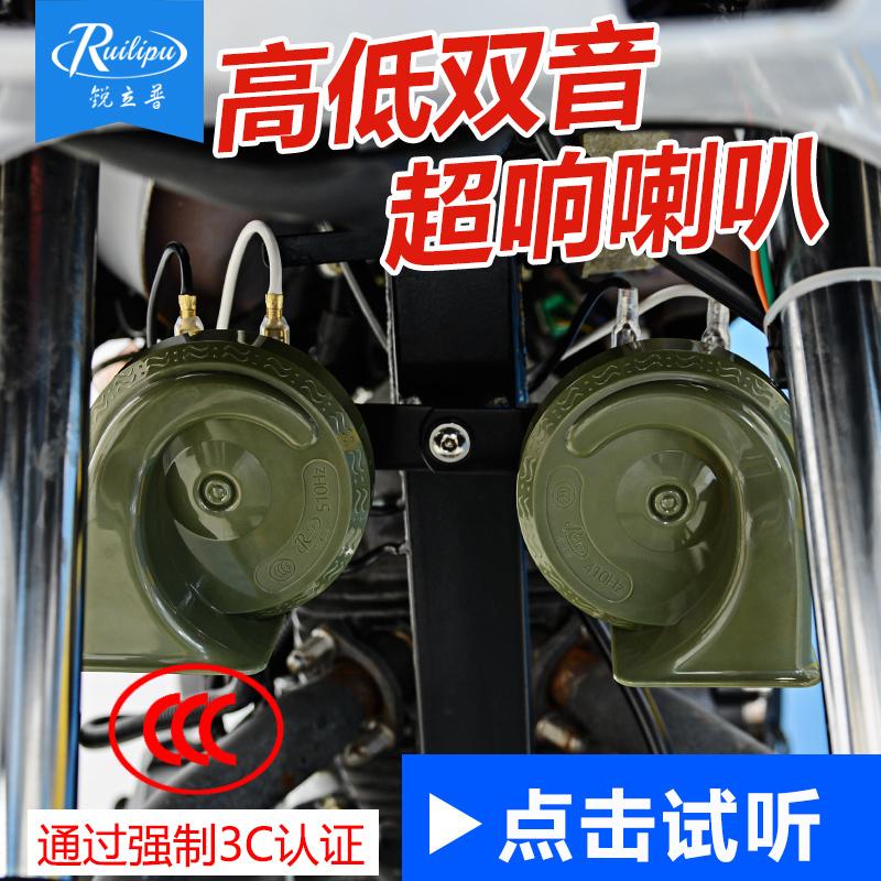 电动车改装喇叭