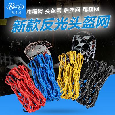 锐立普电动摩托车网兜油箱头盔固定网行李兜弹力绑带绑绳后座装备
